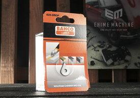 [新掲載商品] BAHCO 625-DROP 625用替刃ドロップ型 バーコ