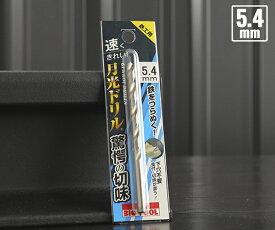 [新掲載商品] BIC TOOL SGP5.4 鉄工用月光ドリル ブリスターパック 5.4mm