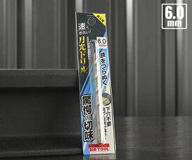 [新掲載商品] BIC TOOL SGP6.0 鉄工用月光ドリル ブリスターパック 6.0mm
