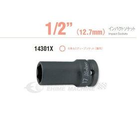 Ko-ken コーケン 12.7sq. 6角 インパクト用セミディープソケット 33mm 14301X-33