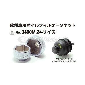 Ko-ken コーケン 9.5sq. 欧州車用 オイルフィルターソケット レンチ 3400M.24-32