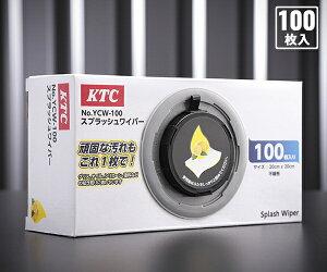 【新商品】 KTC スプラッシュワイパー 洗浄シート 100枚入 YCW-100 油 グリス 汚泥 シリコンコーキング材 塗装 あらゆる汚れに