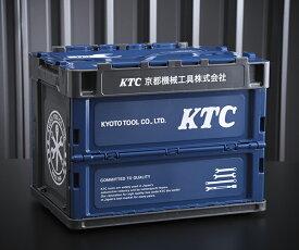 【KTCグッズ】 YG-195BL KTC折り畳みコンテナ 20L ブルー