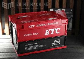 KTCグッズ YG-196 KTC折り畳みコンテナ 50L レッド