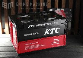 KTCグッズ YG-196BK KTC折り畳みコンテナ 50L ブラック