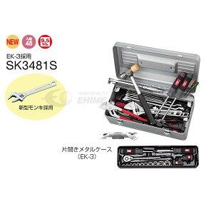 KTC 9.5sq. ツールセット 48点工具セット SK3481S EK-3 採用モデル