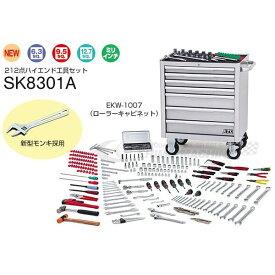 [メーカー直送業者便] KTC ハイメカツールセット 212点 シルバー SK8301A 工具セット EKW-1007 採用モデル