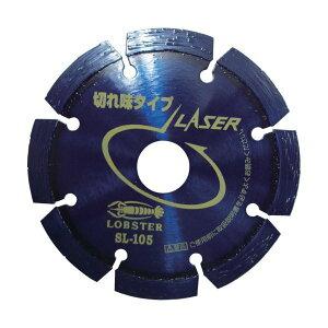 LOBSTER SL150A ダイヤモンドホイール NEWレーザー(乾式) 151mm ロブテックス