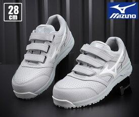 [新商品] ミズノ 安全靴 F1GA210105 28cm ライトグレーxホワイト オールマイティLS II 22L ワーキング 2021年春夏 MIZUNO