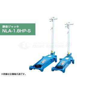 [受注生産品][メーカー直送業者便] 長崎ジャッキ NLA-1.8HP-S[静音] 低床 エアージャッキ 1.8tonハイリフトタイプ