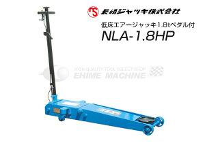 [メーカー直送業者便] 長崎ジャッキ NLA-1.8HP 低床 エアーガレージジャッキ 1.8tonハイリフトタイプ 足踏みペダル付