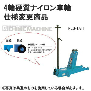 [メーカー直送業者便] 硬質ナイロン車輪仕様 NLG-1.8H-N 低床 ガレージジャッキ 1.8tonハイリフトタイプ 足踏みペダル付 長崎ジャッキ