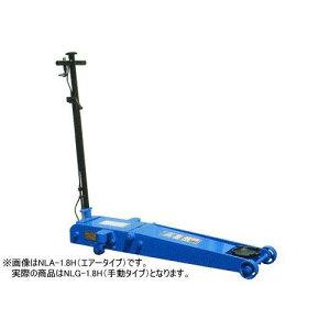 [メーカー直送業者便] 長崎ジャッキ NLG-1.8H 低床 ガレージジャッキ 1.8tonハイリフトタイプ 足踏みペダル付