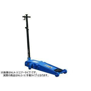 [メーカー直送業者便] 長崎ジャッキ NLG-3 低床 ガレージジャッキ 3ton 足踏みペダル付
