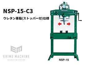 [受注生産品][メーカー直送業者便] 長崎ジャッキ 油圧プレス (15ton)ウレタン車輪仕様 NSP-15-C3