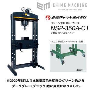[受注生産品][メーカー直送業者便] 長崎ジャッキ 35トン 油圧矯正プレス エアー・手動兼用 ゴム車輪仕様 NSP-350A-C1