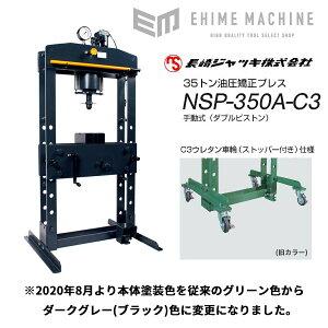 [受注生産品][メーカー直送業者便] 長崎ジャッキ 35トン 油圧矯正プレス エアー・手動兼用 ウレタン車輪仕様 NSP-350A-C3