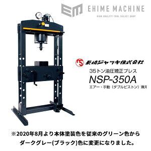 [受注生産品][メーカー直送業者便] 長崎ジャッキ 35トン 油圧矯正プレス エアー・手動兼用 NSP-350A
