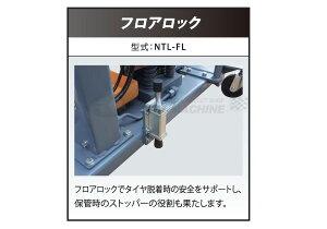 [メーカー直送品] 長崎ジャッキ タイヤリフター用 フロアロック NTL-FL