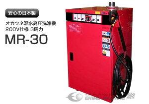 [メーカー直送業者便] オカツネ 温水高圧洗浄機 (200V仕様 3馬力タイプ) MR-30-2