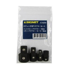 SIGNET 34284 4PC MM SIGNETレンチ用アダプターセット シグネット