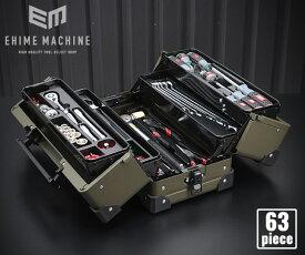 【KTC】 SK36320WZODEM 9.5sq. 63点工具セット オリーブドラブ オリジナルツールセット EK-10AODEM 採用モデル