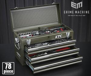 【KTC】 SK37820XODEM 9.5sq. 78点工具セット オリーブドラブ オリジナルツールセット SKX0213ODEM 採用モデル