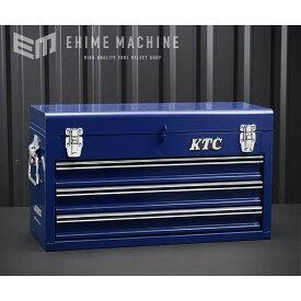 【KTC】 ツールチェスト ネイビー SKX0213NV 工具箱 SK SALE 2021 SKセール
