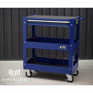 [※代引・日時指定不可]【KTC】 ツールワゴン 引出し付 ネイビー SKX2613NV SK SALE 2021 SKセール