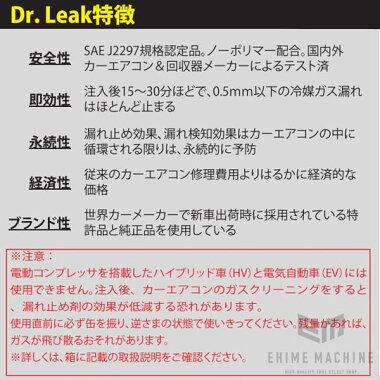 [新商品]国内正規品Dr.LeakLL-DR1R-134a用蛍光剤・潤滑油入りA/C漏れ止め剤ドクターリーク