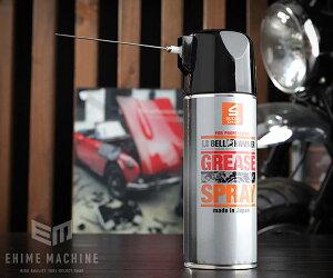 スズキ機工 LSBH20 LSベルハンマー グリーススプレー 超極圧潤滑剤 420ml