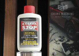 在庫有り エアコンガス漏れ止め剤 プロフェッショナルA/Cリークストップ60ml PLS-60