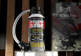 在庫有り エアコンガス漏れ止め剤 プロフェッショナルA/Cリークストップ PLS-60SC