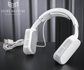 【在庫有】 THANKO ネッククーラーEvo ホワイト USBモデル(本体のみ) TK-NEMU3-WH サンコー 携帯扇風機 首かけ扇風機 暑さ対策