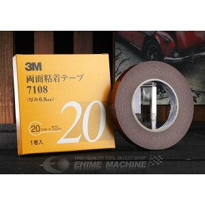 スリーエム 3M 両面粘着テープ 7108 20mmX10m 厚さ0.8mm 灰色 1巻入り 3M-7108-20