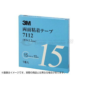 スリーエム 3M 両面粘着テープ 7112 15mmX10m 厚さ1.2mm 灰色 1巻入り 3M-7112-15