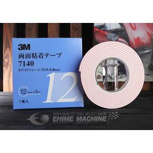 スリーエム 3M 両面粘着テープ 7140 12mmX3m 厚さ4.0mm 白 3M-7140-12