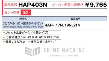 TONEトネ12.7sq.プロテクター付インパクト用薄型ホイルナットソケットセットHAP403N