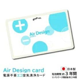 【翌日発送/ポイント10倍/送料無料】Air Design card エアデザインカード 空気清浄 ストラップ 置き型 イオン 消臭 花粉症 加齢臭 アレルゲン PM2.5 遠赤外線 日本製
