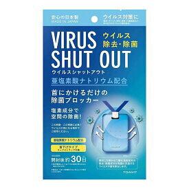 【翌日発送予定/1人7個まで】ウイルスシャットアウト VIRUS SHUT OUT 除菌 殺菌 消毒 日本製 ウイルス ウィルス シャットアウト 海外配送は行いません