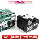 HIKOKI(日立工機)18V リチウムイオン充電池 BSL1850C 容量:5.0Ah 1個 / 軽量タイプ【※沖縄県への注文受付・…