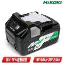 ■日立工機■マルチボルト(36V)リチウムイオン電池【BSL36A18】1個 ※箱なし・セットばらし品