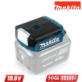 マキタ 10.8V コードレスLEDワークライト ML103 本体のみ(充電池・充電器別売)