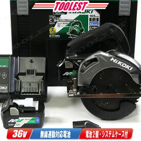 HIKOKI(日立工機)36V 165mm コードレス丸のこ(黒)C3606DA(2XPB) マルチボルト充電池(BSL36A18)2個(+1個) 充電器(UC18YDL) ケース