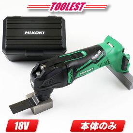 HIKOKI(日立工機)18V コードレスマルチツール CV18DBL(NN) 本体のみ ※充電池・充電器・ケース別売
