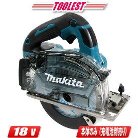 マキタ 18V コードレスチップソーカッタ CS553DZ 本体のみ(充電池・充電器・ケース別売)