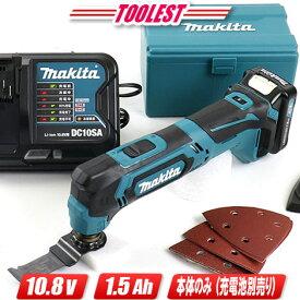 マキタ 10.8V コードレスマルチツール TM30DSH 1.5Ah充電池(BL1015) 1個 充電器(DC10SA) ケース【※沖縄県への注文受付・配送不可】