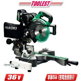HIKOKI(日立工機)36V コードレス卓上スライド丸のこ C3607DRA(NN) 本体のみ(充電池・充電器別売)