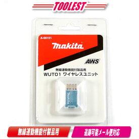マキタ ワイヤレスユニット A-66151/AWS対応電動工具(KS512,KS513,GA410,GA416…etc)にセットし、ワイヤレス連動!