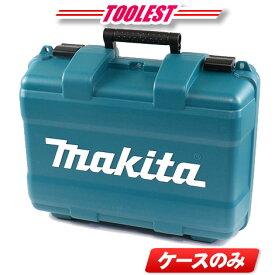 マキタ 18V 125mmコードレス丸のこ HS471 収納ケース